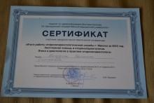 Сертификат участника городской научно-практической конференции Богодяж Татьяна Сергеевна
