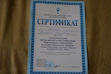 Сертификат Якубчик (Богодяж) Татьяна Сергеевна