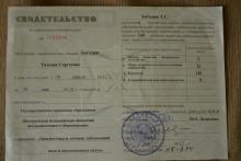 Свидетельство Якубчик (Богодяж) Татьяна Сергеевна