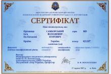 Сертификат Самборский Владимир Игоревич
