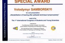 Награда Самборский Владимир Игоревич