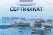 Сертификат Самборский Владимир Игоревич 2