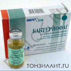 Бактериофаг стафилококковый иногда также можно использовать для полосканий горла