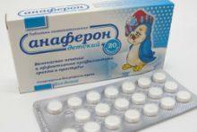 Анаферон детский— имммуностимулятор для детей
