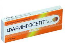 Фарингосепт— леденцы от кашля и боли в горле