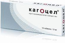 Кагоцел— противовирусный препарат