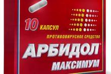 Ардибол Максимум— противовирусный препарат по доступной цене