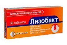 Антисептические таблетки Лизобакт от боли в горле