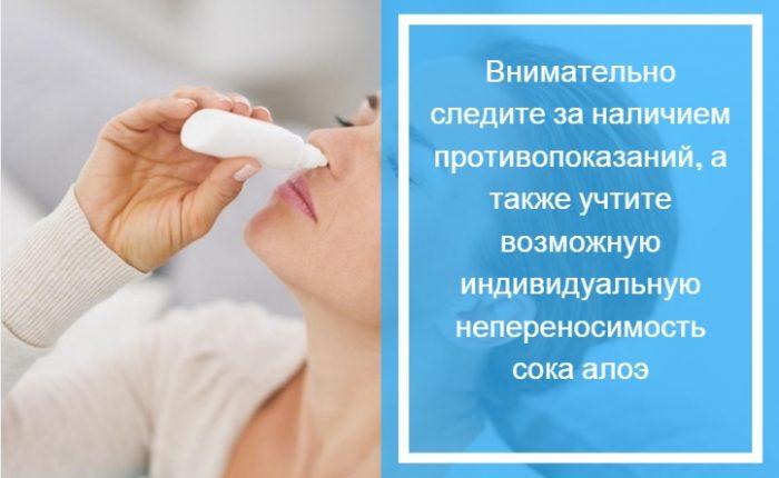 Противопоказания для употребления сока алоэ
